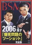 爆笑問題/2006漫才: 爆笑問題のツーショット-完全版