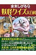 水木しげる 妖怪クイズ大百科 小学館入門百科シリーズ