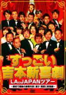 Various/すっごい吉本新喜劇: La & Japan ツアー -最初で最後の豪華共演!漫才・落語に新喜劇