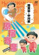Various/間寛平・中川家: 原宿寄席2006