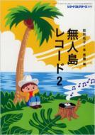 無人島レコード: 2: レコードコレクターズ増刊