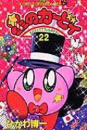 星のカービィ デデデでプププなものがたり 第22巻 てんとう虫コミックス