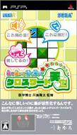Game Soft (Playstation Portable)/視て聴いて脳で感じて クロスワード天国