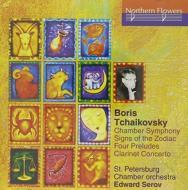 Chamber Symphony, Signs Of Thezodiac, Etc: Serov / St.petersburg Co