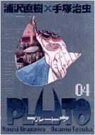 HMV&BOOKS online浦沢直樹/Pluto 04 鉄腕アトム「地上最大のロボット」より