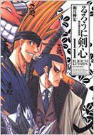 るろうに剣心完全版 明治剣客浪漫譚 11 ジャンプコミックス