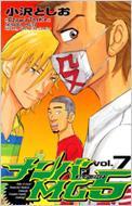 ナンバMG5 7 少年チャンピオンコミックス