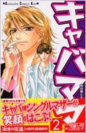 キャバママ 2 KISSコミックス
