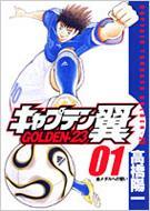キャプテン翼GOLDEN-23 01 ヤングジャンプ・コミックス