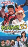 釣りバカ日誌 16 浜崎は今日もダメだった♪♪