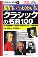 面白いほどよくわかるクラシックの名曲100 有名作曲家の生涯と作品の聴きどころを読む 学校で教えない教科書