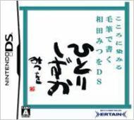 Game Soft (Nintendo DS)/こころに染みる毛筆で書く相田みつをds