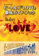 ビートルズ『LOVE』徹底ガイド・ブック ザ・ビートルズ・クラブ