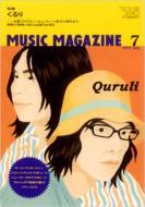 Music Magazine: 07 / 7月号