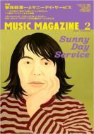 Music Magazine: 07 / 2月号