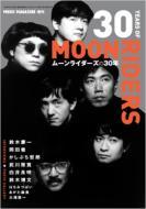 ムーンライダーズの30年: ミュージックマガジン増刊