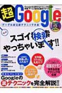 Magazine (Book)/超googleグーグル非公認テクニック大全