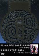黒い太陽 DVD-BOX