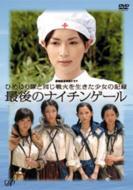終戦記念特別ドラマ ひめゆり隊と同じ戦火を生きた少女の記録::最後のナイチンゲール