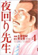 夜回り先生 第4集 IKKI COMIX