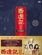 西遊記II DVD-BOX I