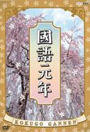 國語元年 DVD BOX