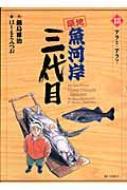 築地魚河岸三代目 18 ビッグコミックス