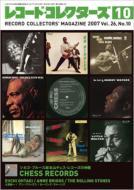 レコードコレクターズ: 07 / 10月号