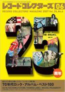 レコードコレクターズ: 07 / 6月号