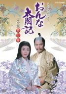 NHK大河ドラマ おんな太閤記 完全版 第七巻
