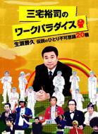 三宅裕司のワークパラダイス 〜生瀬勝久 伝説のひとり不可思議20職〜DVD-BOX