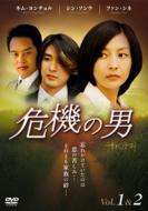 「危機の男」 DVD-BOX