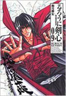 るろうに剣心完全版 明治剣客浪漫譚 09 ジャンプコミックス