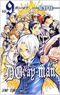 D.GRAY-MAN 9 ジャンプ・コミックス