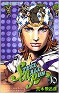 STEEL BALL RUN ジョジョの奇妙な冒険PART 7 10 ジャンプ・コミックス