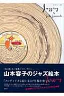 山本容子のジャズ絵本 Jazzing