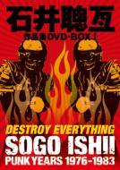 石井聰亙作品集 DVD-BOX I 〜PUNK YEARS 1976-1983〜