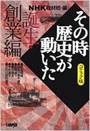 NHKその時歴史が動いた コミック版 誕生・創業編 HMB