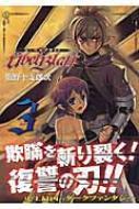 ユーベルブラット 3 ヤングガンガンコミックス