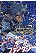 ユーベルブラット 2 ヤングガンガンコミックス