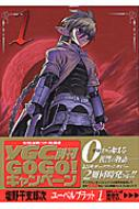 ユーベルブラット 1 ヤングガンガンコミックス