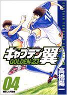 キャプテン翼GOLDEN-23 04 ヤングジャンプ・コミックス