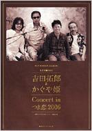 吉田拓郎&かぐや姫Concert inつま恋2006公式記録BOX