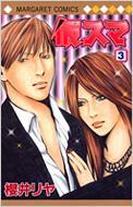 仮スマ 3 マーガレットコミックス