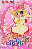 少女天使みるきゅーと 1 講談社コミックスなかよし