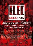 エレックレコードの時代 かつて音楽を動かした若者たちの物語 幻のエレックレコード編