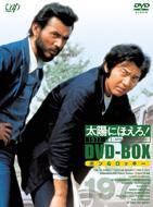 太陽にほえろ! 1977-II DVD-BOX ボン&ロッキー
