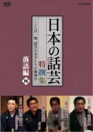 Various/日本の話芸日本の話芸: 落語編四