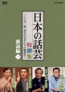 Various/日本の話芸日本の話芸: 落語編一