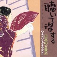 聴いて得する日本の大衆芸: ハイカラ ソングまるかじり